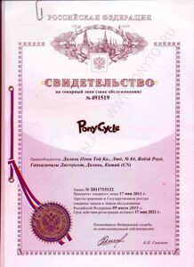 Ponycycle TradeMark in Russia